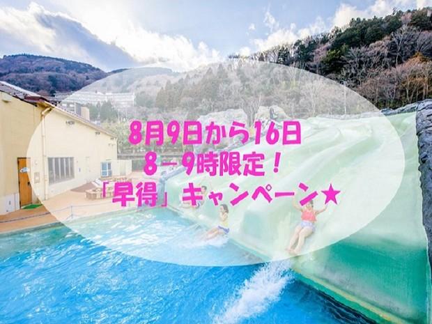 8月9日から8月16日は8時からがオトク!8時-9時ご入場「早得」キャンペーン!