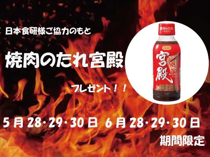 【イベント】日本食研様ご協力のもと「焼肉のたれ宮殿」をプレゼント!