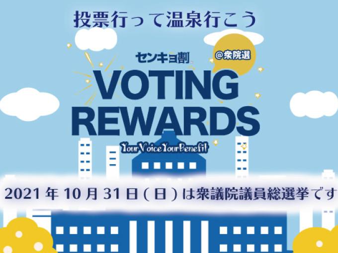 2021年10月31日(日)は衆議院議員総選挙! 選挙キャンペーン