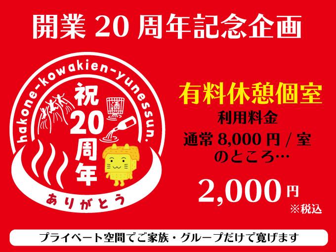 【有料休憩室】開業20周年記念企画★6月限定★有料休憩室特別キャンペーン!