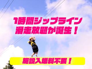 9月1日より販売スタート!ジップラインだけ利用★1時間ジップライン滑走放題!