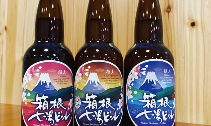 クラフトビール好き必見!箱根七湯ビールもご用意しております