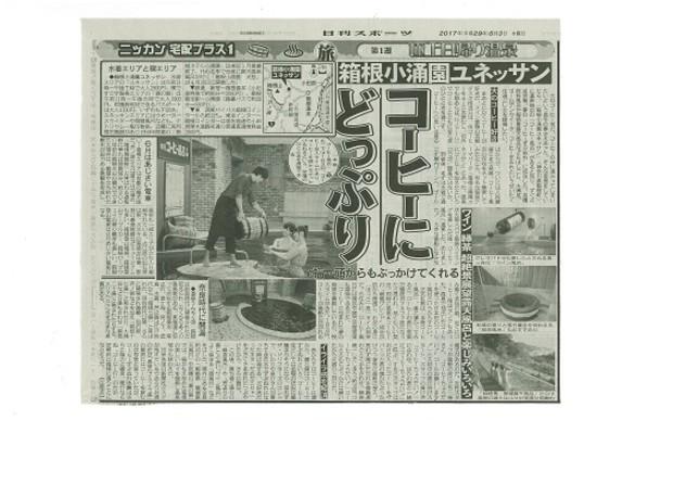 日刊スポーツでユネッサンが紹介されました!