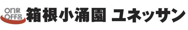 箱根小涌園ユネッサン2018年休館日に関して