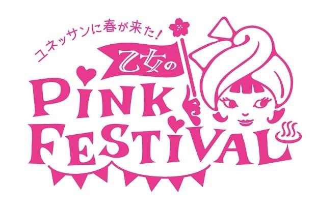 箱根小涌園ユネッサン 乙女のPINK FESTIVAL ロゴ