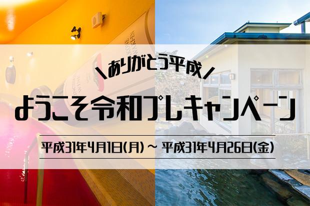 ありがとう平成!ようこそ令和プレキャンペーン 箱根小涌園ユネッサン