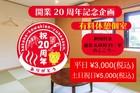 【特別価格】ユネッサン有料個室休憩室(8/30-9/30)