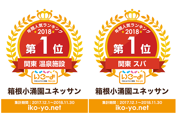 箱根小涌園ユネッサン 2018年関東温泉ランキング1位&関東スパランキング1位|いこーよ