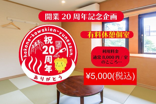 【特別価格】ユネッサン有料個室休憩室(7/22-8/29)